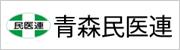 青森民医連