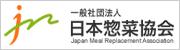 日本惣菜協会