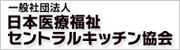 日本医療福祉セントラルキッチン協会